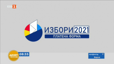 Избори 2021 - 08.03.2021