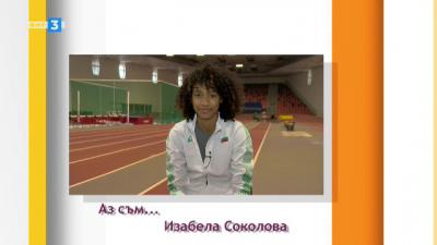 """""""Аз съм""""... Изабела Соколова"""