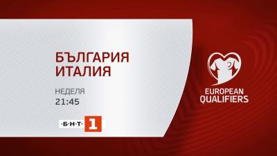 Световна квалификация България - Италия - НА ЖИВО ПО БНТ1!
