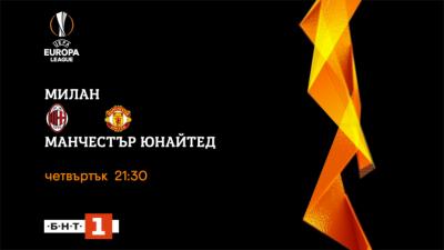 Милан срещу Манчестър Юнайтед - НА ЖИВО по БНТ1 от 21:30 ч.