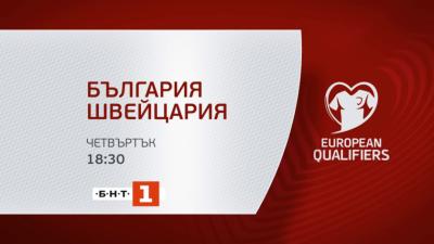Световната квалификация България - Швейцария - НА ЖИВО ПО БНТ1!