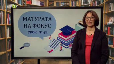 "Елисавета Багряна: ""Кукувица"", ""Стихии"". Пунктуация на сложното съставно изречение"