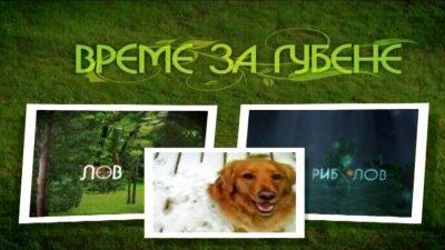 """Киноложкото """"Време за губене"""" празнува - 8.05.2021"""