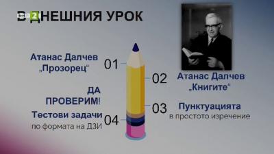 """Атанас Далчев - """"Прозорец"""" и """"Книгите"""". Пунктуация в простото изречение"""
