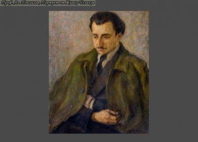 Да живееш /105 години от рождението на художника Александър Поплилов/