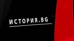 """""""Българската идея за завладяването на Цариград"""" в """"История.BG"""""""