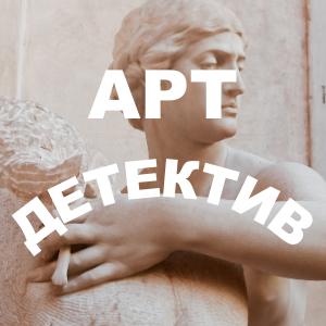 """""""ART Детектив"""" – новият подкаст на БНТ"""