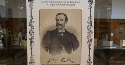 Честваме 200 години от рождението на Г. С. Раковски в родния му Котел