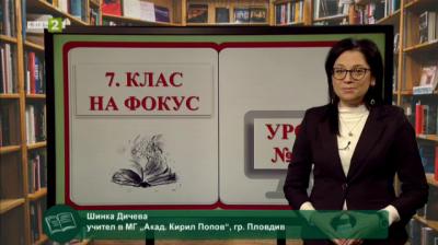 """Иван Вазов: """"Българският език"""""""