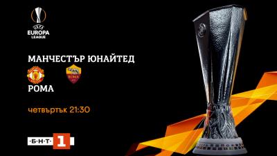 Гледайте НА ЖИВО по БНТ1: Манчестър Юнайтед - Рома, полуфинал в Лига Европа