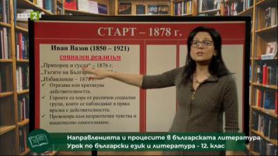 Направленията и процесите в българската литература