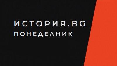 "Българското управление в Македония, Поморавието и Западна Тракия през 1941-1944 г. в ""История.BG"""