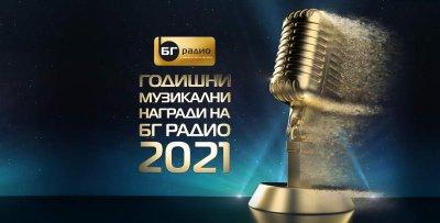 Стартира гласуването за Годишните музикални награди на БГ Радио 2021