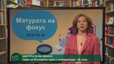 """Зимни вечери"" на Христо Смирненски, припомняне на граматически правила"