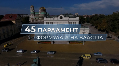 45-ият парламент - формулата на властта