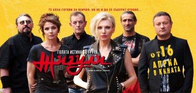 """""""Голата истина за група """"Жигули"""" - новият филм на Виктор Божинов 19.04.2021"""