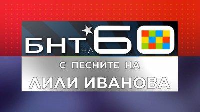 БНТ на 60 с песните на Лили Иванова - 24.04.2021