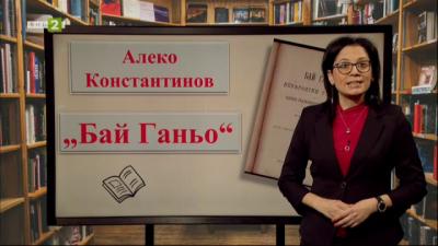 """""""Бай Ганьо"""" на Алеко Константинов"""