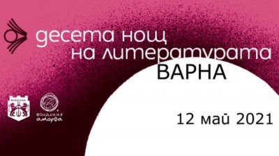 """""""Нощ на литературата"""" за десети път във Варна - 12.05.2021"""