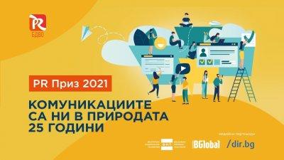 PR Приз 2021: Комуникациите са ни в природата 25 години