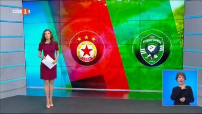 Спортна емисия, 20:50 – 12 май 2021 г.