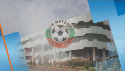 Решенията на БФС и отложените мачове - 16.05.2021