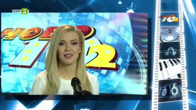 "Нели Петкова, Деси Добрева и DJ Диан Соло - гости в ""Ново 10+2"""