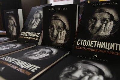 """Мира Добрева представи книгата си """"Столетниците - благословия или орисия"""""""