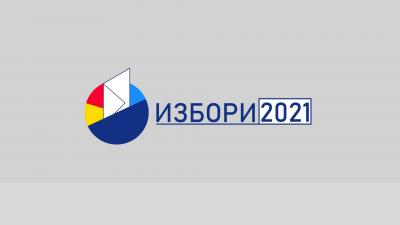 Избори 2021 - 19.06.2021