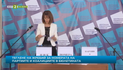 Order of parties and coalitions on ballot paper for July 11 general elections determined