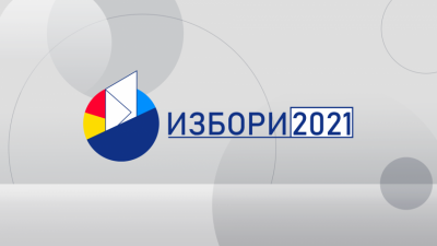 Избори 2021 - 14.06.2021