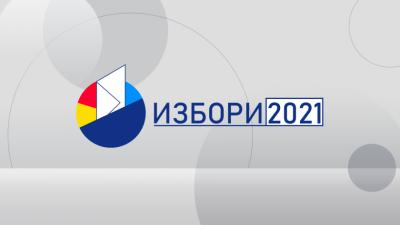 Избори 2021 - 15.06.2021