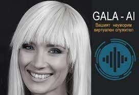 """Запознайте се с """"Гала"""" - българския изкуствен интелект"""