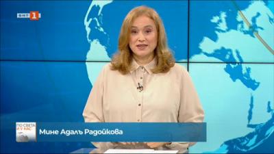 Новини на турски език, емисия – 15 юни 2021 г.