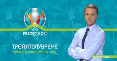 УЕФА Евро 2020: Трето полувреме