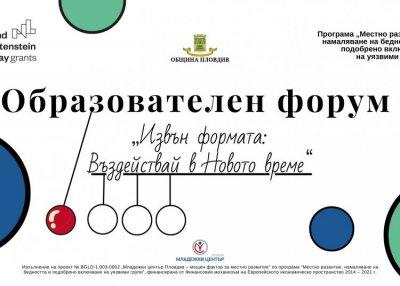"""Младежкият център в Пловдив с нова образователна програма """"Младите (въз)действат"""""""