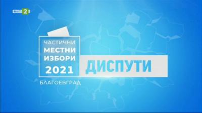 Диспут: Частичен избор за кмет на община Благоевград