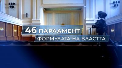 46 Народно събрание - началото