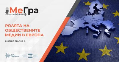 Ролята на обществените медии в Европа в МеГра