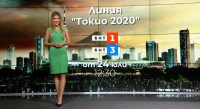 Две нови предавания за олимпийските игри Токио 2020 по БНТ