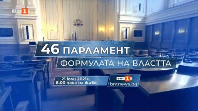 """""""46 Парламент: Формулата на властта"""" – новото начало на живо по БНТ"""