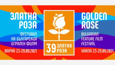 """Започва 39-ят фестивал на Българския игрален филм """"Златна роза"""" във Варна"""