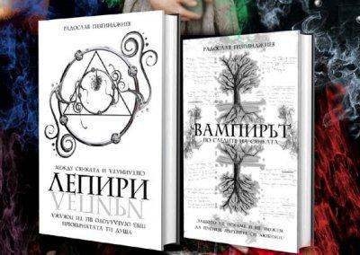 Българският фолклор и вярванията за вампири – 19.09.2021