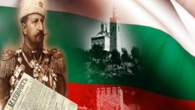 113 години независимост