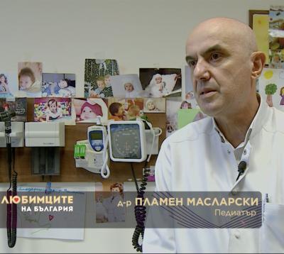 Семейство Масларски - д-р Радка Масларска и д-р Пламен Масларски