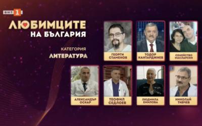 Любимците на България в категория МЕДИЦИНА, 21.10.2021