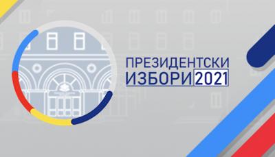 Президентски избори 2021 - 20.10.2021