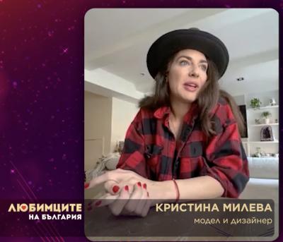 Кристина Милева