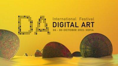 """Започна осмото издание на международния фестивал за дигитални изкуства """"DA FEST"""""""