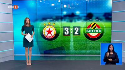 Спортна емисия, 20:55 – 18 октомври 2021 г.